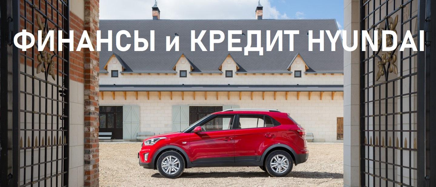 Кредит в автосалоне москвы под залог авто без птс в